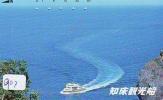 Télécarte JAPON * BATEAU * PHONECARD JAPAN * SHIP * CRUISE  (907) TELEFONKARTE SCHIFF * Schip - Boot - Barco - - Boten