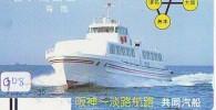 Télécarte JAPON * BATEAU * PHONECARD JAPAN * SHIP * CRUISE  (908) TELEFONKARTE SCHIFF * Schip - Boot - Barco - - Boten
