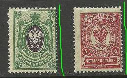RUSSLAND RUSSIA Wappe Coat Of Arms Perforation Error Abart Variety MNH - 1857-1916 Empire