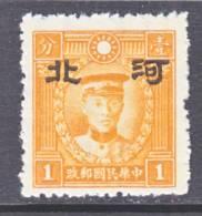 China  HOPEI  4N 40a  Type II  ** - 1941-45 Northern China
