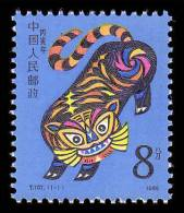 China PR Scott #2019, 8f Multicolored (1986) New Year Issue, Mint Never Hinged - Nuovi