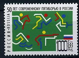 Russie ** N° 6306 - Cinquant. Du Pentathlon Moderne - 1923-1991 USSR