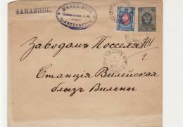 Russia 1895 Registered Cover St. Petersburg 2nd City Post Office To Stanziya Bileiskaya Bilen (h181) - 1857-1916 Imperium