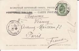 Russia 1903 Picture Postcard Ship Mark Batum - Odessa Type 4 Serial 1 Crimea Inkerman To Paris (d42c) - Briefe U. Dokumente