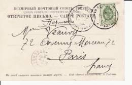 Russia 1903 Picture Postcard Ship Mark Batum - Odessa Type 4 Serial 2 Crimea Yalta To Paris (d42i) - Briefe U. Dokumente