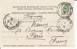 Russia 1903 Picture Postcard Ship Mark Batum - Odessa Type 4 Serial 2 Crimea Sevastopol To Paris (d42q) - Briefe U. Dokumente