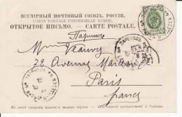 Russia 1903 Picture Postcard Ship Mark Batum - Odessa Type 4 Serial 3 Crimea Gursuf To Paris (d42s) - 1857-1916 Imperium