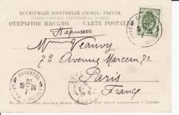 Russia 1903 Picture Postcard Ship Mark Batum - Odessa Type 4 Serial 4 Crimea Porte De Baidar To Paris (d42w) - 1857-1916 Imperium