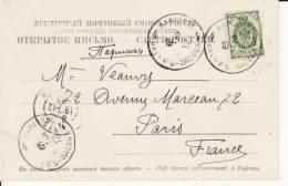 Russia 1903 Picture Postcard Ship Mark Batum - Odessa Type 4 Serial 4 Crimea Livadia Palais To Paris (d42y) - 1857-1916 Imperium