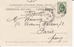 Russia 1903 Picture Postcard Ship Mark Batum - Odessa Type 4 Serial 5 Crimea Gursuf To Paris, Fold (d43c) - 1857-1916 Impero