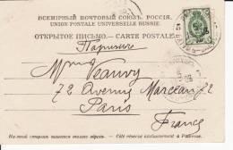 Russia 1903 Picture Postcard Ship Mark Batum - Odessa Type 4 Serial 5 Crimea Sevastopol To Paris (d43e) - 1857-1916 Imperium