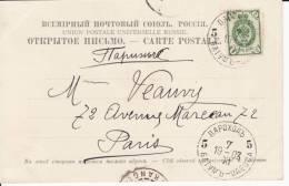 Russia 1903 Picture Postcard Ship Mark Batum - Odessa Type 4 Serial 5 Crimea Sevastopol To Paris, Superb (d43k) - Briefe U. Dokumente