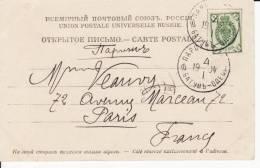 Russia 1903 Picture Postcard Ship Mark Batum - Odessa Type 4 Serial 10 Crimea Sevastopol To Paris, Superb (d43q) - 1857-1916 Imperium