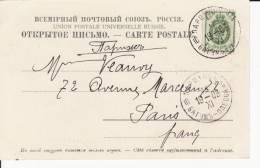Russia 1903 Picture Postcard Ship Mark Batum - Odessa Type 4 Serial 10 Crimea Yalta To Paris, Superb (d43y) - Briefe U. Dokumente