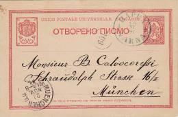 Bulgaria 1891 Stationery Postcard 10 St. Varna To Munich München Germany (h209) - 1879-08 Principato