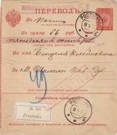 Russia 1907 Stationery Money Transfer Form Michel A3 25 Kop. Red Rossieny To Inileli Kovel G. (j150) - 1857-1916 Imperio