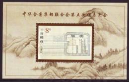 CHINE - CHINA  2000 :     BF Fédération Philatélique ** / SS Philatelic Federation  MNH - Nuovi
