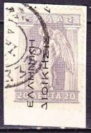 GREECE 1912-13 Hermes Engraved Issue 20 L Grey-violet  With Black Overprint ELLHNIKH DIOIKSIS Vl. 255 On Small Piece - Griekenland