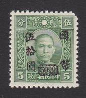 China, Scott #707, Mint Never Hinged, Dr. Sun Yat-sen Surcharged, Issued 1946 - China