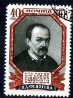 1952  RUSSIA   Mi. Nr.1648  Used (mi.€2,00) ( 7223 ) - Used Stamps