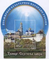 Russia, 2012,  Troize-Segieva Lavra, Church, S/s - Ongebruikt