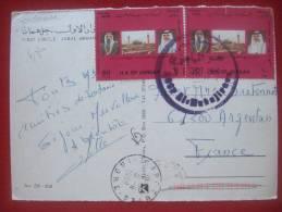 JORDANIE - AMMAN - JABAL - FIRST CIRCLE - BELLE AFFRANCHISSEMENT...voir Les Scans... - Jordan