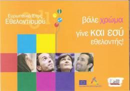 European Year Of  Volunteer - Greece Carte Postale/postcard - Cartes Postales