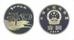 2010 CHINA Commemorative Coin Chinese Calligraphy - China