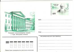 Belarus 1996 150th Birth Anniversary Of M.V.Rytov Byelorussian Agricultural Academy Gorki Mogilev Region - Belarus
