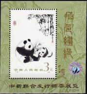 BMA Singapur Panda-Bären 1996 China Block 35I ** 9€ Große Panda Mit Hologramm Und Aufdruck In Gold Bf Bloc Sheet Of Cina - Hologrammes
