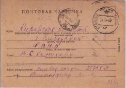 URSS - 1943 - CARTE POSTALE FM Avec CENSURE De SLOBODSKOY (prés De KIROV) -