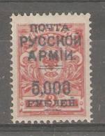1/12/1920 - Russia Armata Wrangel  F.llo  Sopr. Di Costantinopoli 1 Tipo - 5000 Rubli - Wrangel Army