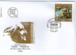 Serbia, 2011, Join Issue Serbia - Hungary, 200th Anniv. Of Franz Liszt´s Birth, FDC - Serbia