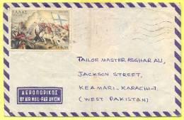 1972 GREECE , PERAMA * AIRMAIL COVER TO KARACHI-PAKISTAN * RARE STAMP * - Lettres & Documents