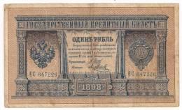Russia - 1898 - P1d - 1 Ruble - VF - Russie