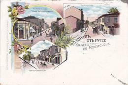 Bulgarie -  Souvenir De Roustchouk - Entier Postal - Bulgarie