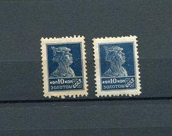 RUSSIA YR 1925,SC 285A,MI 251B,MNH **,PER.12,NO WMKS,10 KOP,GREY PAPER VARIETY - 1917-1923 République & République Soviétique