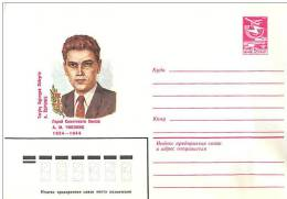 USSR 1983 16535 Hero Of The Soviet Union A.M.Chyaponis - 1923-1991 USSR