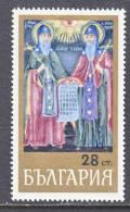 Bulgaria  1754  Fault   *  ART   MURAL - Bulgaria