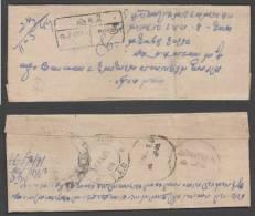 TRAVANCORE State India  Postage Due  Cover   #  33685  Indien Inde - Travancore-Cochin