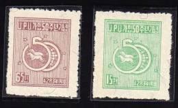 South Korea 1950 UPU Mnh. - Korea (...-1945)