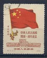 CHN01955 LOTE CHINA  YVERT 150 - China Del Nordeste 1946-48