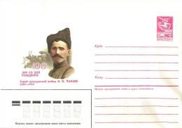 USSR, 1986 452 The Hero Of The Civil War VI Chapaev (cavalry) - 1923-1991 USSR