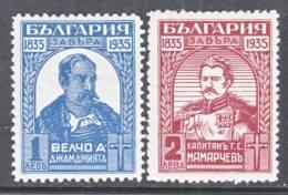 Bulgaria 265-6    * - 1909-45 Kingdom