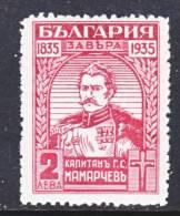 Bulgaria 266    * - 1909-45 Kingdom