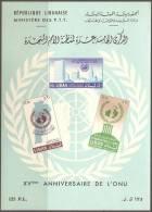 Lebanon Liban 1961 Block S/S 15th Anniv Of The United Nations Organization UNO MNH Souvenir Sheet - Lebanon