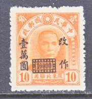 China North East 57  * - North-Eastern 1946-48