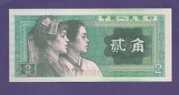 CHINA 1980   Banknote,  Mint Unc.,  2 Jiao,  Km Nr. - China
