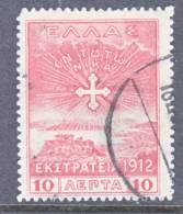 Greece Turkey  N 155     (o) - Greece