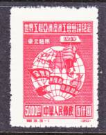 P.R. NORTH-EAST  China Liberated Area 1L133  Reprint    ** - North-Eastern 1946-48